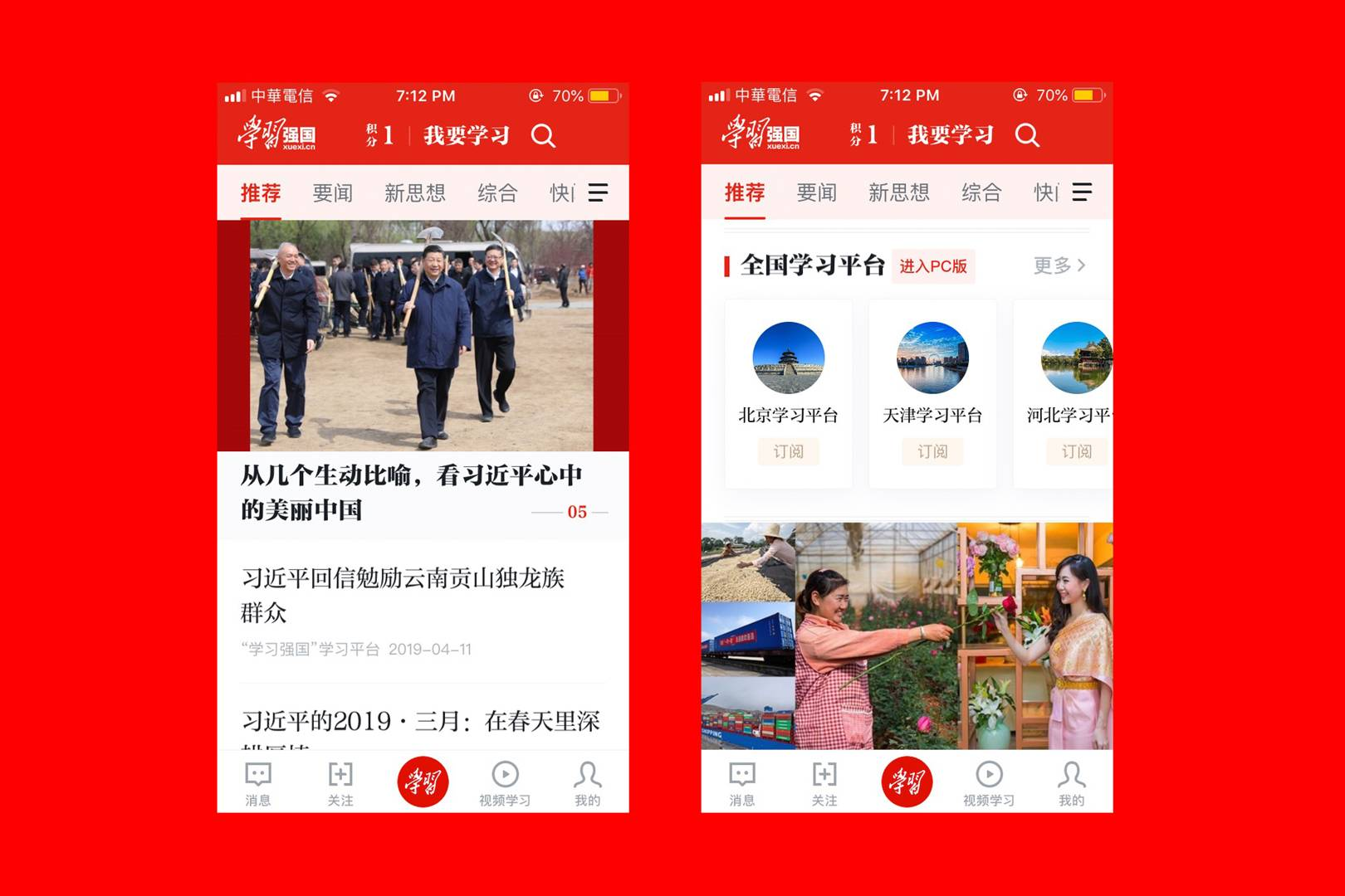 The odd reality of life under China's Orwellian propaganda app