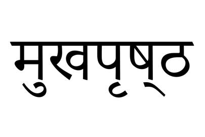 Despite being the native language for 310 million people worldwide, Hindi is used on less than 0.1 percent of the world's 10 million most popular websites