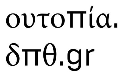 Domain names that don't use the Latin alphabet, such as this one in Greek, make navigating online easier for non-English speakers